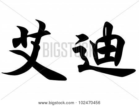 English Name Eddie Or Eddy In Chinese Calligraphy Characters