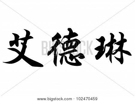 English Name Edeline In Chinese Calligraphy Characters