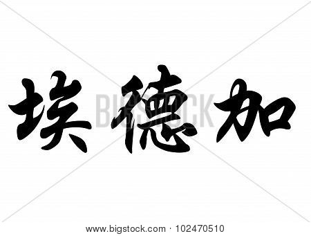 English Name Edgar In Chinese Calligraphy Characters