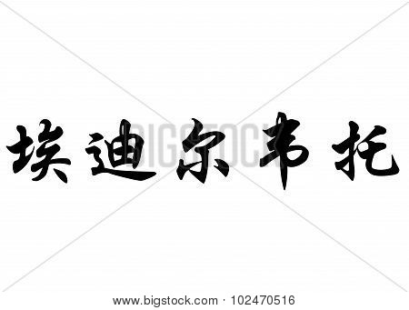 English Name Edilberto In Chinese Calligraphy Characters