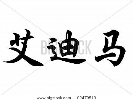 English Name Edilmar In Chinese Calligraphy Characters