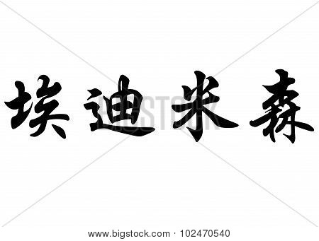 English Name Edimilson In Chinese Calligraphy Characters