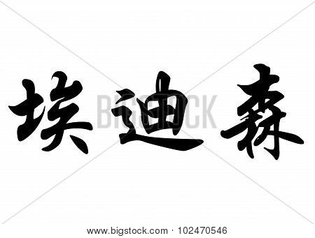 English Name Edison In Chinese Calligraphy Characters