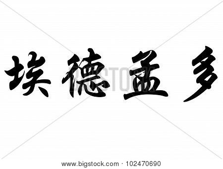 English Name Edmundo In Chinese Calligraphy Characters