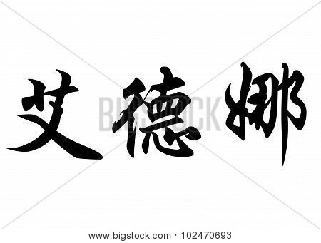 English Name Edna In Chinese Calligraphy Characters