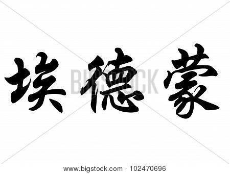 English Name Edmond Or Edmund In Chinese Calligraphy Characters