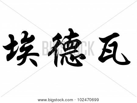 English Name Edouard In Chinese Calligraphy Characters