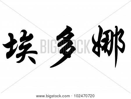 English Name Edona In Chinese Calligraphy Characters