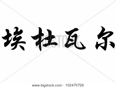 English Name Eduard In Chinese Calligraphy Characters