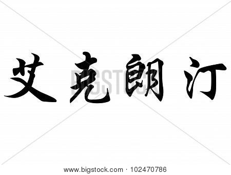 English Name Eglantine In Chinese Calligraphy Characters