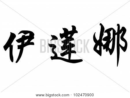 English Name Elena In Chinese Calligraphy Characters