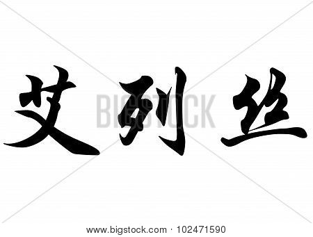 English Name Elies In Chinese Calligraphy Characters