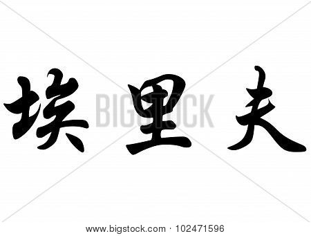 English Name Elif In Chinese Calligraphy Characters