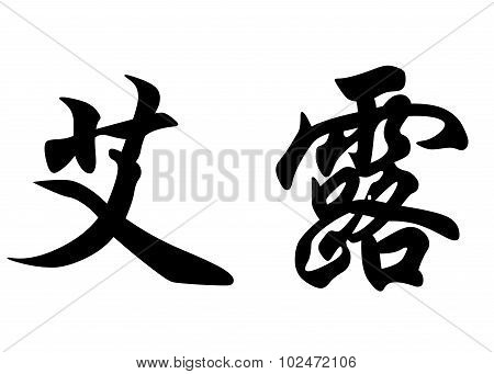 English Name Eloe In Chinese Calligraphy Characters