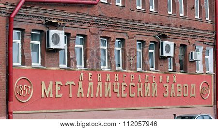 The Facade Leningrad Metallurgy Factory