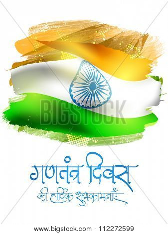 Creative glossy Indian National Flag design with Hindi text (Best Wishes of Republic Day), can be used as poster, banner or flyer design.