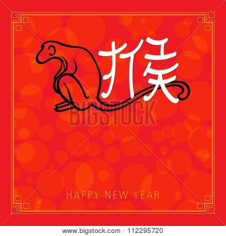 Year of the monkey 2016 Vector Illustration