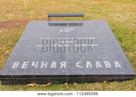 """A Memorial Plaque In Honor Of Hanus Feodosiy, An Area Of Grief Historical Memorial Complex """"to"""