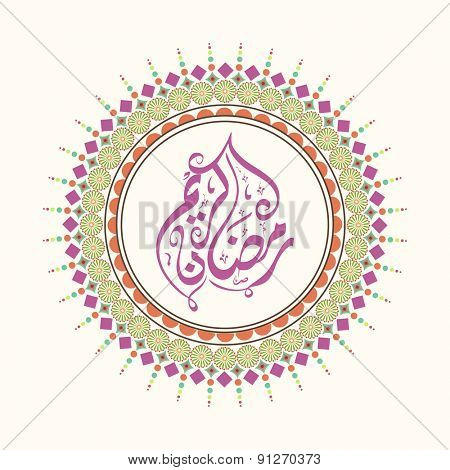 Arabic Islamic calligraphy of text Ramadan Kareem in beautiful floral design decorated frame on white background.