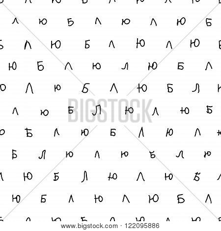 Seamless pattern. Handwritten Russian letters which form endlessly repeating the word