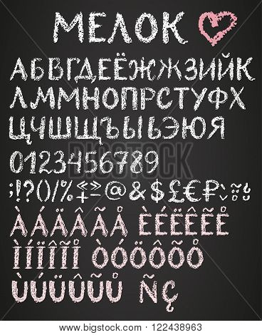 Chalk cyrillic alphabet with additional characters. Title in Russian - Chalk.