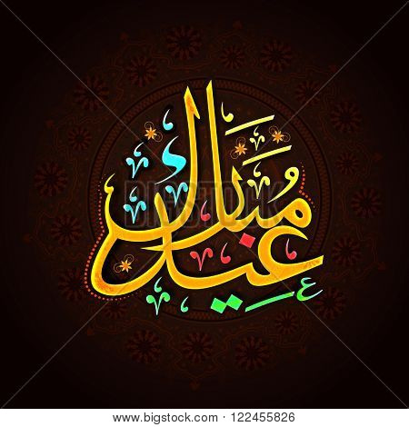 Glossy Arabic Islamic Calligraphy of text Eid Mubarak on floral design decorated background for Muslim Community Festival celebration.