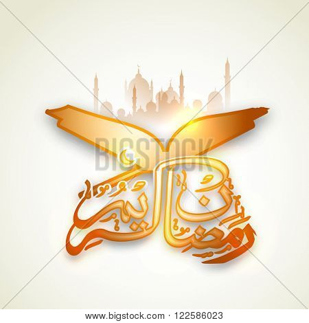 Glossy Arabic Islamic Calligraphy of text Ramadan Kareem with Holy Quran Shareef on Mosque silhouetted background.