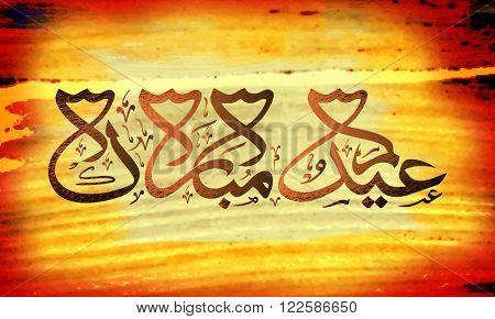 Stylish Arabic Islamic Calligraphy of text Eid Mubarak on creative colourful background for Muslim Community Festival celebration.
