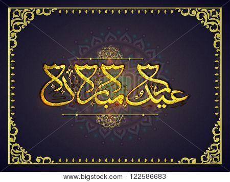 Golden Arabic Islamic Calligraphy of text Eid Mubarak in beautiful floral design decorated frame for Muslim Community Festival celebration.