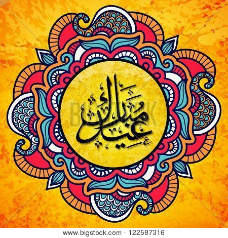 Arabic Islamic Calligraphy of text Eid Mubarak on colourful floral design decorated background, Elegant greeting card for Muslim Community Festival celebration.