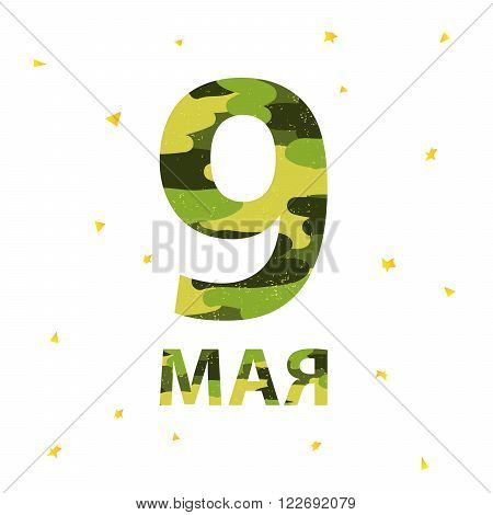 May 9 - Victory Day. Great holiday gift card. Vector illustration on white background. Elements for design. Camouflage background labels.