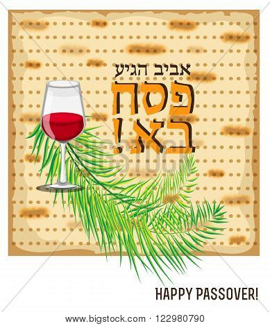 Passover vector card with hebrew text - Happy Spring Passover es10