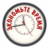 Save Time. Clock With Text. Translation Text: save Time. Analog Clock With Red Russian Text Save T poster