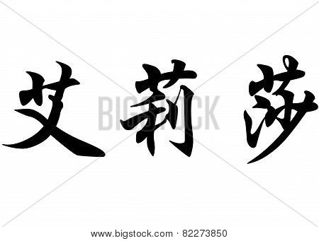 English Name Alyssa In Chinese Calligraphy Characters
