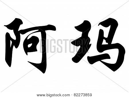 English Name Ama In Chinese Calligraphy Characters
