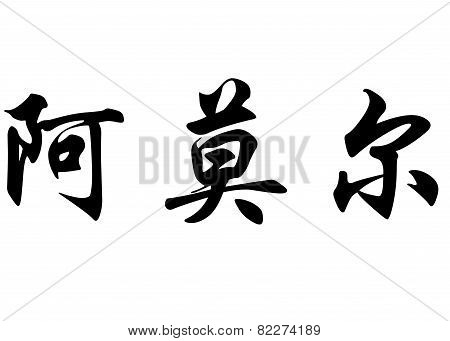English Name Amor In Chinese Calligraphy Characters