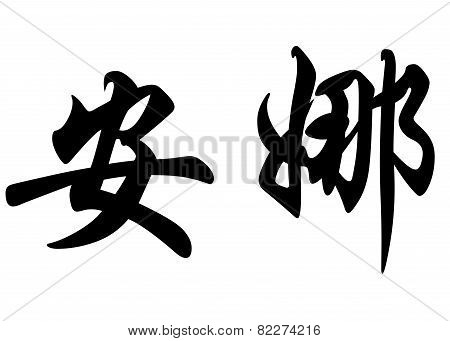 English Name Ana In Chinese Calligraphy Characters