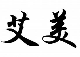picture of ami  - English name Amy in chinese kanji calligraphy characters or japanese characters - JPG
