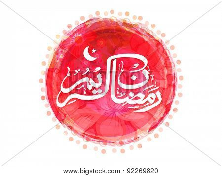 Beautiful flowers decorated creative pink frame with Arabic Islamic calligraphy of text Ramadan Kareem for Islamic holy month of prayers, celebration.