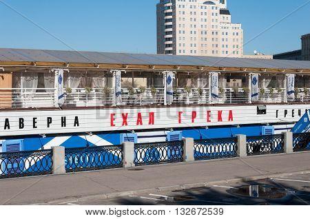 Moscow, Russia - September 23.2015. A Greek tavern - Echal greka cherez reku