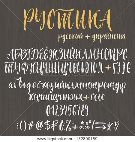 Chalk cyrillic alphabet. Title in Russian means Rustic subtitle is russian plus ukrainian translated from corresponding languages. Hand-written set of uppercase lowercase letters numbers and special symbols.