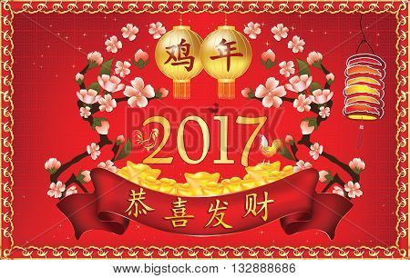 Chinese New Year business greeting card. Text translation: Year of the Rooster; Happy New Year! Contains cherry blossoms, paper lanterns, golden ingots, water border. Print colors used