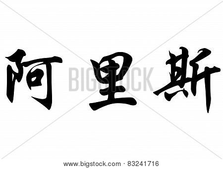 English Name Arys In Chinese Calligraphy Characters