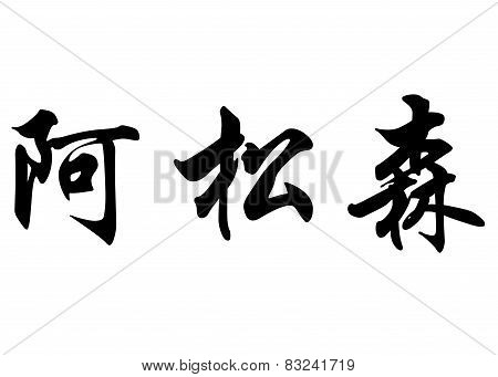 English Name Ascension In Chinese Calligraphy Characters