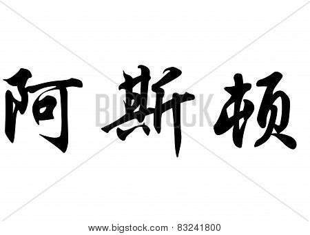 English Name Aston In Chinese Calligraphy Characters