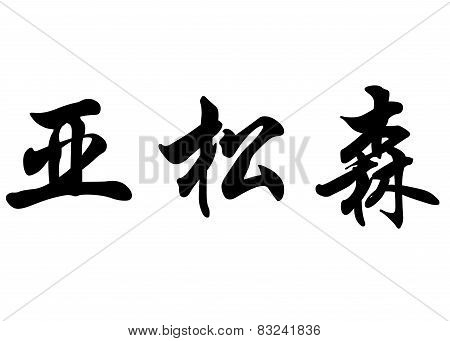 English Name Asuncion In Chinese Calligraphy Characters