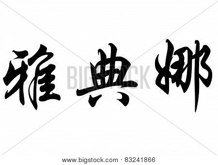 English Name Athena In Chinese Calligraphy Characters