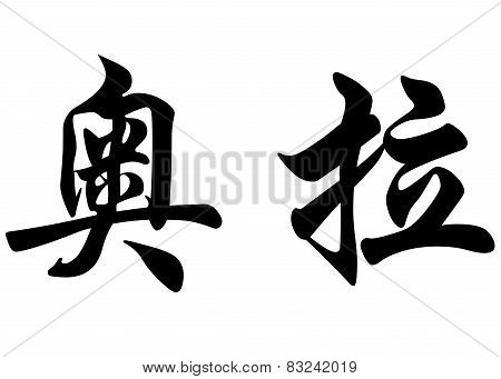 English Name Aura In Chinese Calligraphy Characters