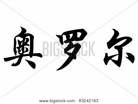 English Name Aurore In Chinese Calligraphy Characters
