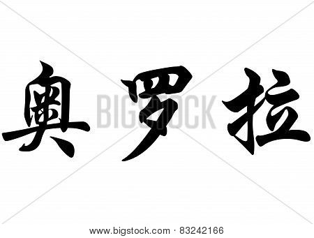 English Name Aurora In Chinese Calligraphy Characters